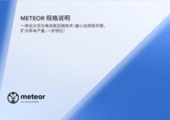 thumbnail METEOR chinese spec sheet
